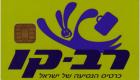 Rav-Kav card