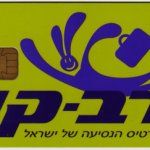 Pay for Public Transport with Credit